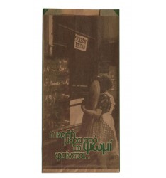 BROWN KRAFT PAPER BAKERY BAGS GENERAL PRINT SIZE 20x44